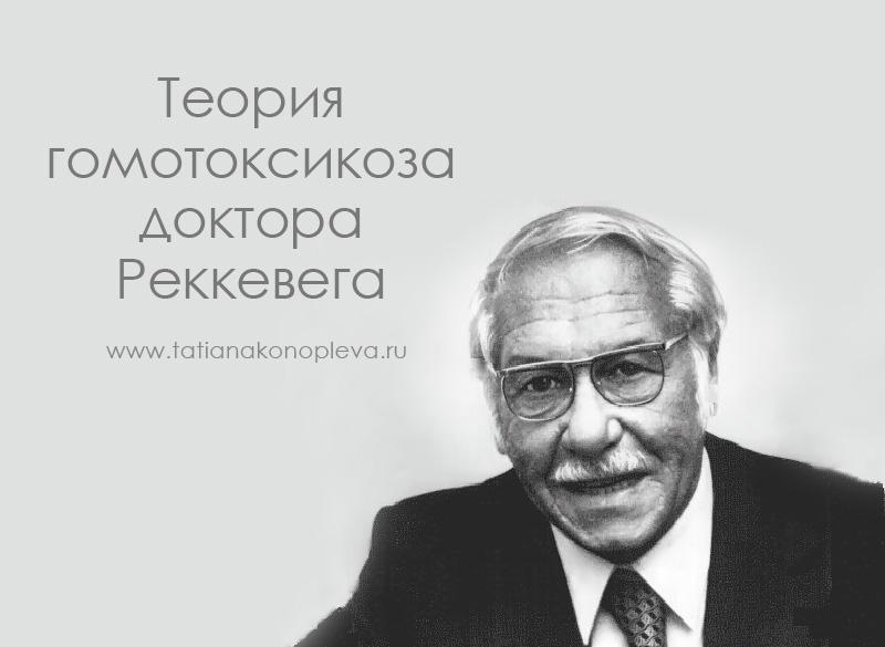 Теория гомотоксикоза доктора Реккевега. Татьяна Коноплёва