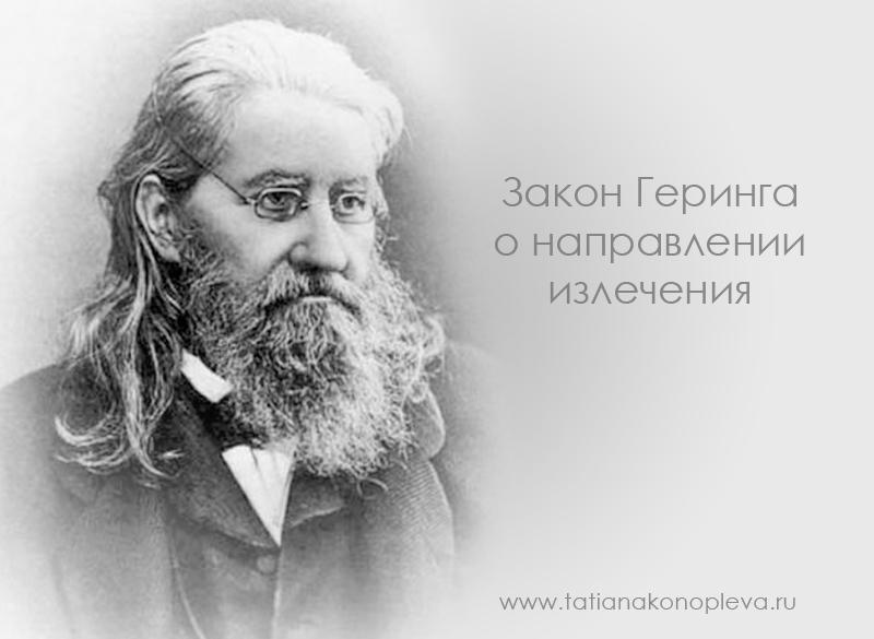 Закон Геринга. Татьяна Коноплёва