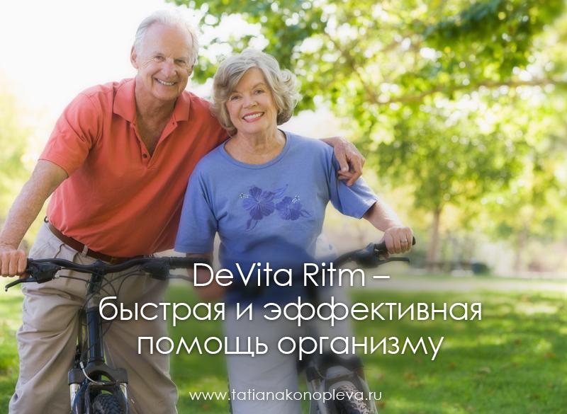 DeVita Ritm Татьяна Коноплёва