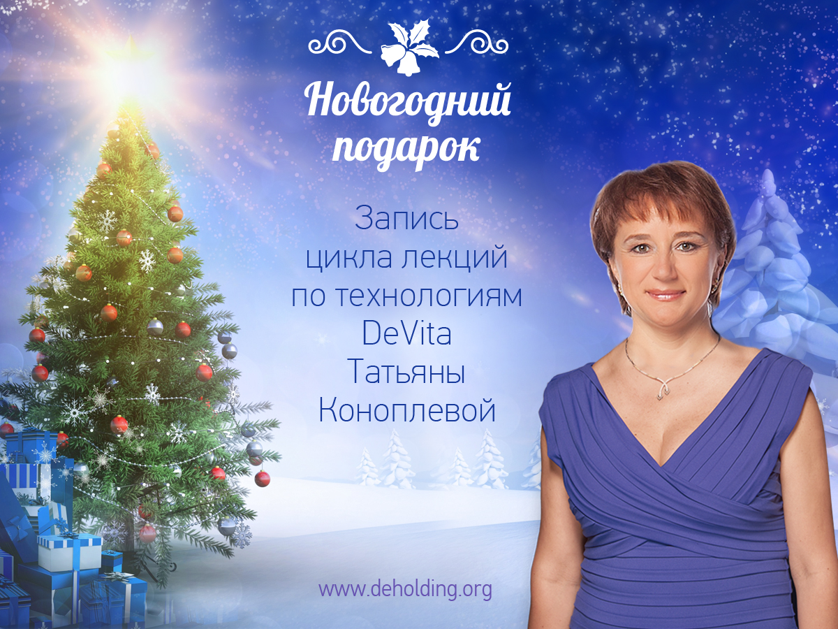 Татьяна Коноплева Дета-Элис Холдинг.