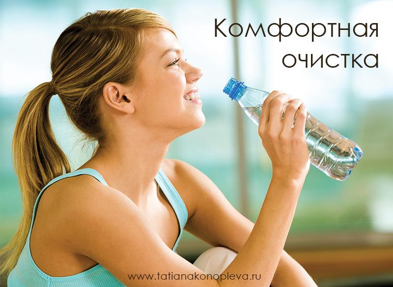 Комфортная очистка | Татьяна Коноплева