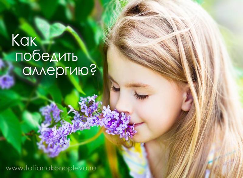 Как победить аллергию? Татьяна Коноплёва. Дета Элис Холдинг