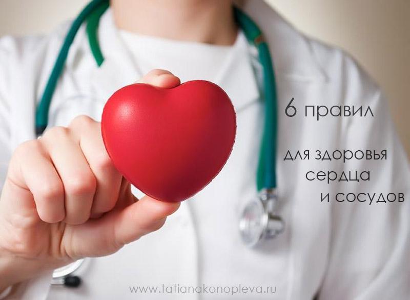Здоровье сердце и сосудов. DeVita технологии