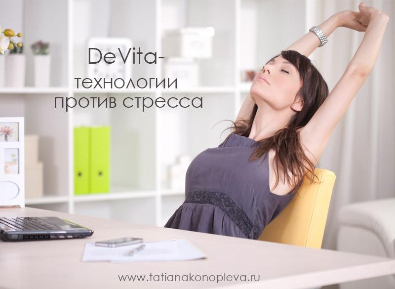 DeVita технологии против стресса