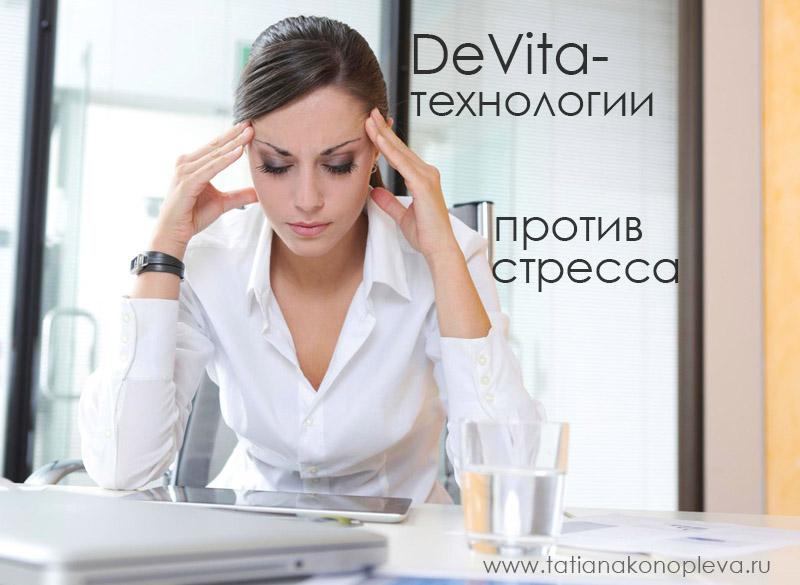 DeVita-технологии против стресса